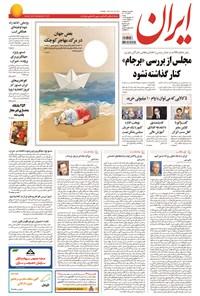 ایران - ۱۳۹۴ شنبه ۱۴ شهريور