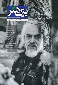 دوماهنامه برگ هنر ـ شماره ۱۹ ـ شهریور ۹۷
