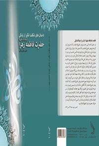 داستانهای شگفتانگیز از زندگی حضرت زهرا (سلام الله علیها)