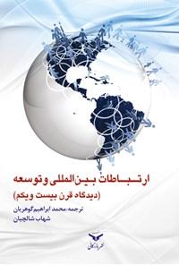 ارتباطات بیناللملی و توسعه (از دیدگاه قرن بیست و یکم)