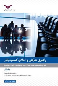 راهبری شرکتی و اخلاق کسب و کار (جلد اول)
