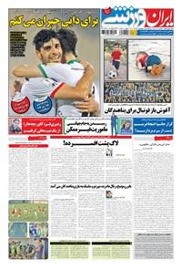 ایران ورزشی - ۱۳۹۴ يکشنبه ۱۵ شهريور