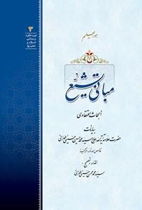 مبانی تشیع (ابحاث اعتقادی)