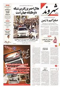 شهروند - ۱۳۹۴ يکشنبه ۱۵ شهريور