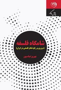 شامگاه فلسفه؛ مروری بر رکود تفکر فلسفی در ایران