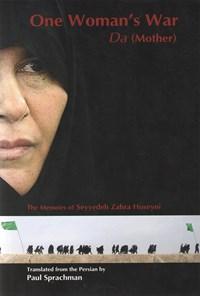 (One Woman' s War Da ( Mother