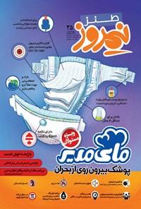 ماهنامه طنز نیمروز ـ شماره ۳۵ ـ مهر ۹۷