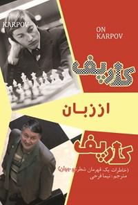 کارپف از زبان کارپف؛ خاطرات یک قهرمان شطرنج جهان