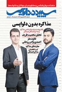 ماهنامه سپیده دانایی ـ شماره ۹۰ ـ شهریور ۱۳۹۴
