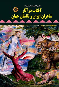 آفتاب در آثار شاعران ایران و نقاشان جهان