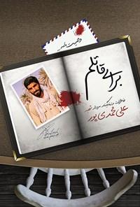 برای قاتلم؛ زندگینامه و خاطرات سردار عارف شهید حاج علی محمدیپور