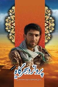 پرواز در سحرگاه؛ زندگینامه و خاطرات شهید محمد غفاری