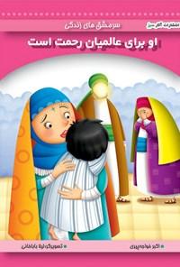 او برای عالمیان رحمت است (جلد۱)