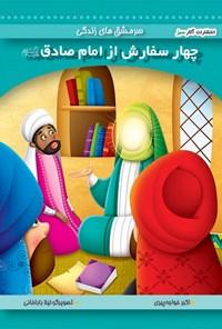 چهار سفارش از امام صادق (ع) (جلد ۸)