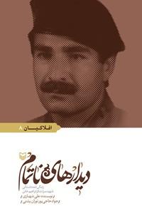 دیدارهای ناتمام: زندگینامه شهید سرلشکر ابراهیم خانی