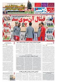 ایران ورزشی - ۱۳۹۷ سه شنبه ۱ آبان