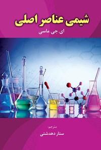 شیمی عناصر اصلی