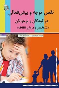 نقص توجه و بیشفعالی در کودکان و نوجوانان (تشخیص و درمان ADHD)