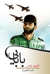الشهید عباس بابایی