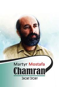 Martyr Mostafa Chamran