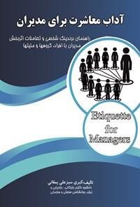 آداب معاشرت برای مدیران؛ راهنمای برندینگ شخصی و تعاملات اثربخش مدیران با افراد گروهها و ملیتها