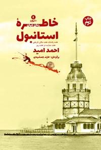 خاطرهی استانبول