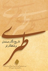 طبری؛ تاریخنگار مسلمان و شاهکار او
