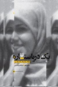 یک دریا ستاره؛ خاطرات زهرا تعجب همسر شهید مسعود (حبیب) خلعتی