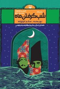 شب گرفتن ماه؛ داستان زندگی حکیم ابولقاسم فردوسی