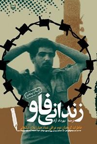 زندانی فاو؛ خاطرات گروهبان دوم عراقی عماد جبار زعلان الکنعانی