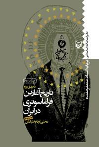 تاریخ آغازین فراماسونری در ایران (جلد چهارم)