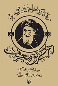در طریق معرفت؛ مروری بر زندگی و خاطرات آیتالله سید رضی شیرازی