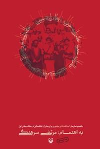 نظام نامهی حرب؛ یکصد و ده فرمان آیتالله بلادی بوشهری برای مبارزان تنگستانی در جنگ جهانی اول