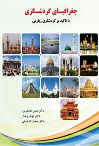 جغرافیای گردشگری با تاکید بر گردشگری زیارتی