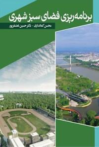 برنامهریزی فضای سبز شهری