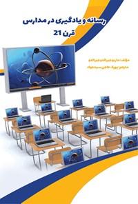 رسانه و یادگیری در مدارس  قرن ۲۱