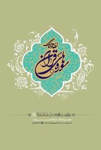 نظام هماهنگ سورههای قرآن