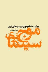 روایت مدرن و موجنوی سینمای ایران