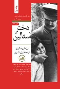 دختر استالین (جلد اول)