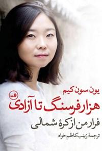 هزار فرسنگ تا آزادی؛ فرار من از کره شمالی
