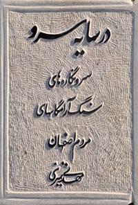 در سایه سرو؛ سرونگارههایی سنگ آرامگاههای مردم اصفهان