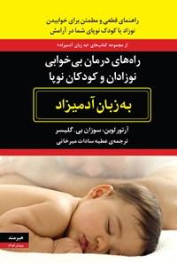 راههای درمان بیخوابی نوزادان و کودکان نوپا به زبان آدمیزاد