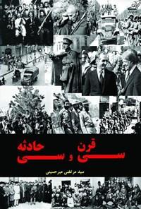 سی قرن و سی حادثه: مهمترین وقایع و تحولات سیاسی ایران از دوران مادها تا عصر حاضر