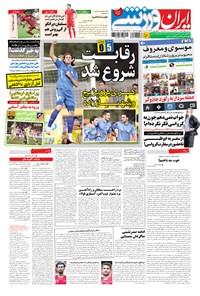 ایران ورزشی - ۱۳۹۴ شنبه ۲۱ شهريور