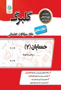 حسابان (۲) پایهی دوازدهم (ریاضی فیزیک)
