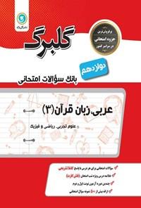 عربی (۳) پایهی دوازدهم (ریاضی و فیزیک - علوم تجربی)