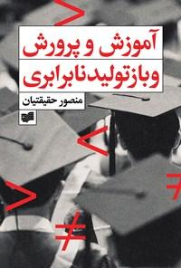 آموزش و پرورش و بازتولید نابرابری