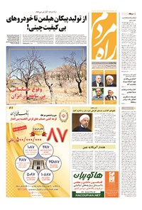 راه مردم - ۱۳۹۴ يکشنبه ۲۲ شهريور