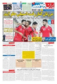 ایران ورزشی - ۱۳۹۴ يکشنبه ۲۲ شهريور