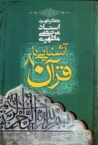 آشنایی با قرآن جلد ۸